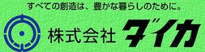 Daika_logo_unit net