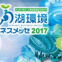びわ湖環境ビジネスメッセ2017